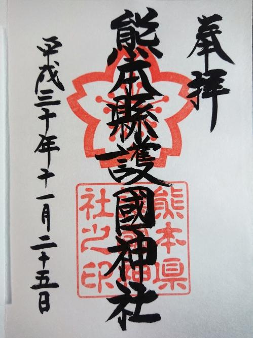 熊本県護国神社 御朱印