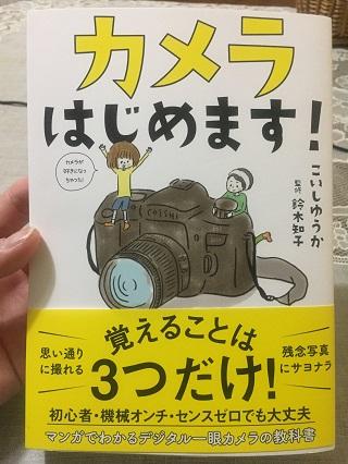 カメラはじめます! 表紙