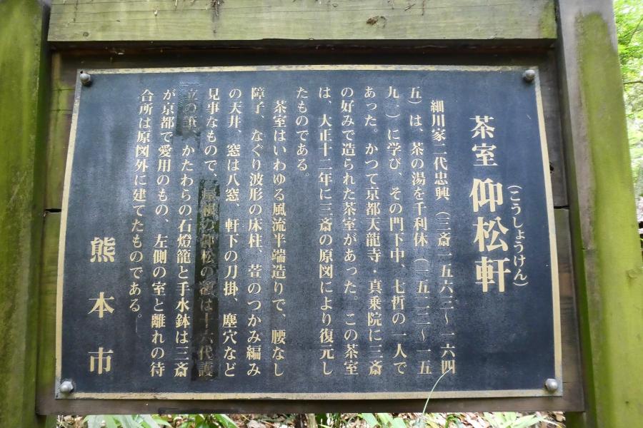 立田自然公園 仰松軒